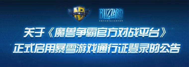 NEWS] NetEase Platform enable Blizzard account to login, may