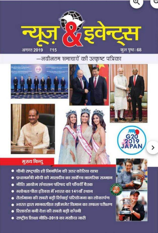 News-and-Events-August-2019-For-All-Competitive-Exam-Hindi-PDF-Book