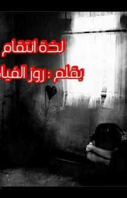 رواية لذة الانتقام كاملة بقلم روز الفياض