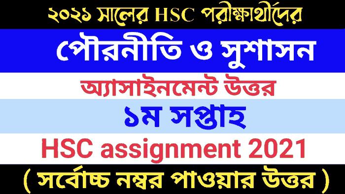 HSC Civics Assignment 2021 Download