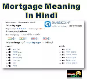 mortgage-meaning-in-hindi