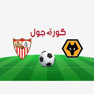 مشاهدة مباراة ولفرهامبتون واشبيليه بث مباشر اليوم 11-8-2020 في الدوري الاوروبي