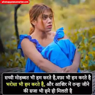 bharose ki shayari image