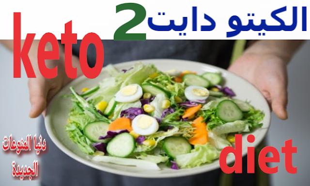 رجيم الكيتو دايت باختصار/ كم كيلو ينزل بالشهر / جدول الأكل المسموح في نظام الكيتو