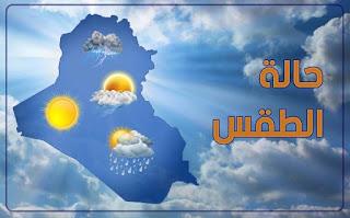 طقس العراق : استمرار ارتفاع معدلات الحرارة لتتجاوز 50 درجة