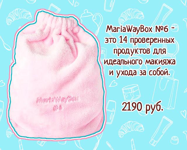 MariaWayBox - 6: цена