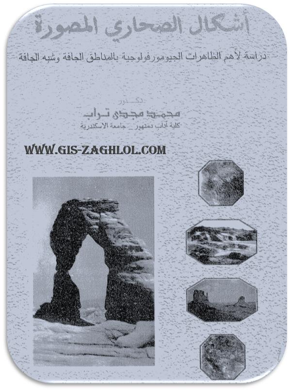 تحميل كتاب أشكال الصحاري المصورة pdf دراسة لأهم الظاهرات الجيومورفولوجية بالصحاري