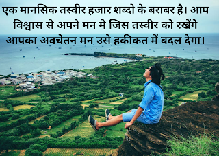 Best Subconscious Mind Motivational Quotes, Wishes, Thoughts, Status in Hindi,