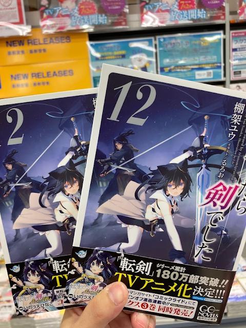 Reincarnated as a Sword (Tensei Shitara Ken Deshita) tendrá anime.