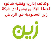 وظائف إدارية وتقنية شاغرة لحملة البكالوريوس لدى شركة زين السعودية في الرياض تعلن شركة زين السعودية, عن توفر وظائف إدارية وتقنية شاغرة لحملة البكالوريوس, للعمل لديها في الرياض وذلك للوظائف التالية: 1- أخصائي أول تطبيقات تخطيط موارد المؤسسة: المؤهل العلمي: بكالوريوس أو ماجستير في علوم الحاسب، هندسة الحاسب أو ما يعادله الخبرة: ست سنوات على الأقل من العمل في المجال, منها خبرة لا تقل عن سنتين في مجال مماثل للتـقـدم إلى الوظـيـفـة اضـغـط عـلـى الـرابـط هـنـا 2- مهندس أول (DevOps): المؤهل العلمي: بكالوريوس أو ماجستير في تقنية المعلومات، علوم الحاسب، هندسة الحاسب أو ما يعادله الخبرة: ست سنوات على الأقل من العمل في المجال, منها خبرة لا تقل عن سنتين في مجال مماثل للتـقـدم إلى الوظـيـفـة اضـغـط عـلـى الـرابـط هـنـا 3- المدير العام التنفيذي - مبيعات الجملة: المؤهل العلمي: بكالوريوس أو ماجستير في علوم الحاسب، هندسة الحاسب أو ما يعادله الخبرة: خبرة مناسبة من العمل في المجال للتـقـدم إلى الوظـيـفـة اضـغـط عـلـى الـرابـط هـنـا 4- مدير أول استدامة الشركات: المؤهل العلمي: بكالوريوس أو ماجستير في إدارة الأعمال، التسويق أو ما يعادله الخبرة: خبرة مناسبة من العمل في المجال للتـقـدم إلى الوظـيـفـة اضـغـط عـلـى الـرابـط هـنـا 5- مدير المبيعات عبر الهاتف: المؤهل العلمي: بكالوريوس أو ماجستير في إدارة الأعمال، التسويق أو ما يعادله الخبرة: خبرة مناسبة من العمل في المجال للتـقـدم إلى الوظـيـفـة اضـغـط عـلـى الـرابـط هـنـا     اشترك الآن     أنشئ سيرتك الذاتية    شاهد أيضاً وظائف الرياض   وظائف جدة    وظائف الدمام      وظائف شركات    وظائف إدارية                           لمشاهدة المزيد من الوظائف قم بالعودة إلى الصفحة الرئيسية قم أيضاً بالاطّلاع على المزيد من الوظائف مهندسين وتقنيين   محاسبة وإدارة أعمال وتسويق   التعليم والبرامج التعليمية   كافة التخصصات الطبية   محامون وقضاة ومستشارون قانونيون   مبرمجو كمبيوتر وجرافيك ورسامون   موظفين وإداريين   فنيي حرف وعمال     شاهد يومياً عبر موقعنا وظائف تسويق في الرياض وظائف شركات الرياض ابحث عن عمل في جدة وظائف المملكة وظائف للسعوديين في الرياض وظائف حكومية في السعودية اعلانات وظائف في السعودية وظائف اليوم في الرياض وظائف في السعودية للاجانب وظائف في ا