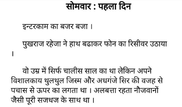 Aath Din Hindi PDF Download Free