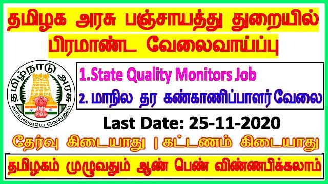 தமிழக அரசு பஞ்சாயத்து துறையில் பிரமாண்ட வேலைவாய்ப்பு | TNRD Recruitment 2020 for State Quality Monitors | Last Date: 25-11-2020