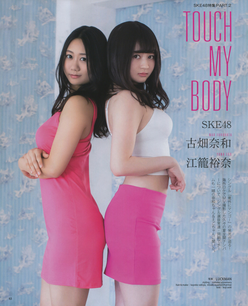 Furuhata Nao 古畑奈和, Ego Yuna 江籠裕奈, BOMB! 2017.08 (ボム 2017年08月号)