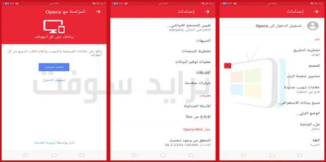 متصفح أوبرا براوزر أخر اصدار عربي برابط مباشر