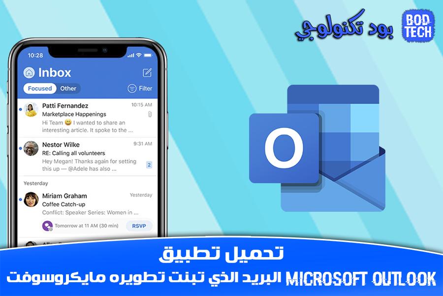 تحميل تطبيق Microsoft Outlook