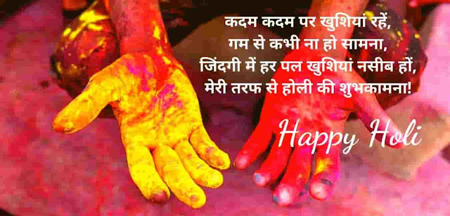 Happy Holi 2021 wishes in hindi and images