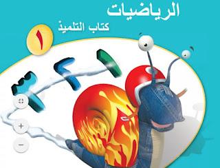 كتب الرياضيات لمناهج سلطنة عمان