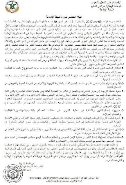 البيان الختامي لدورة اللجنة الإدارية للجامعة الوطنية لموظفي التعليم UNTM
