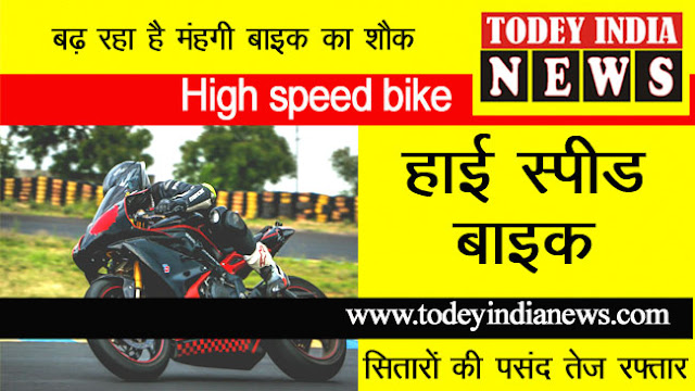 Bollywood Hero likes High speed bike |  बाॅलीवुड सितारों की पसंद तेज रफ्तार बाईक