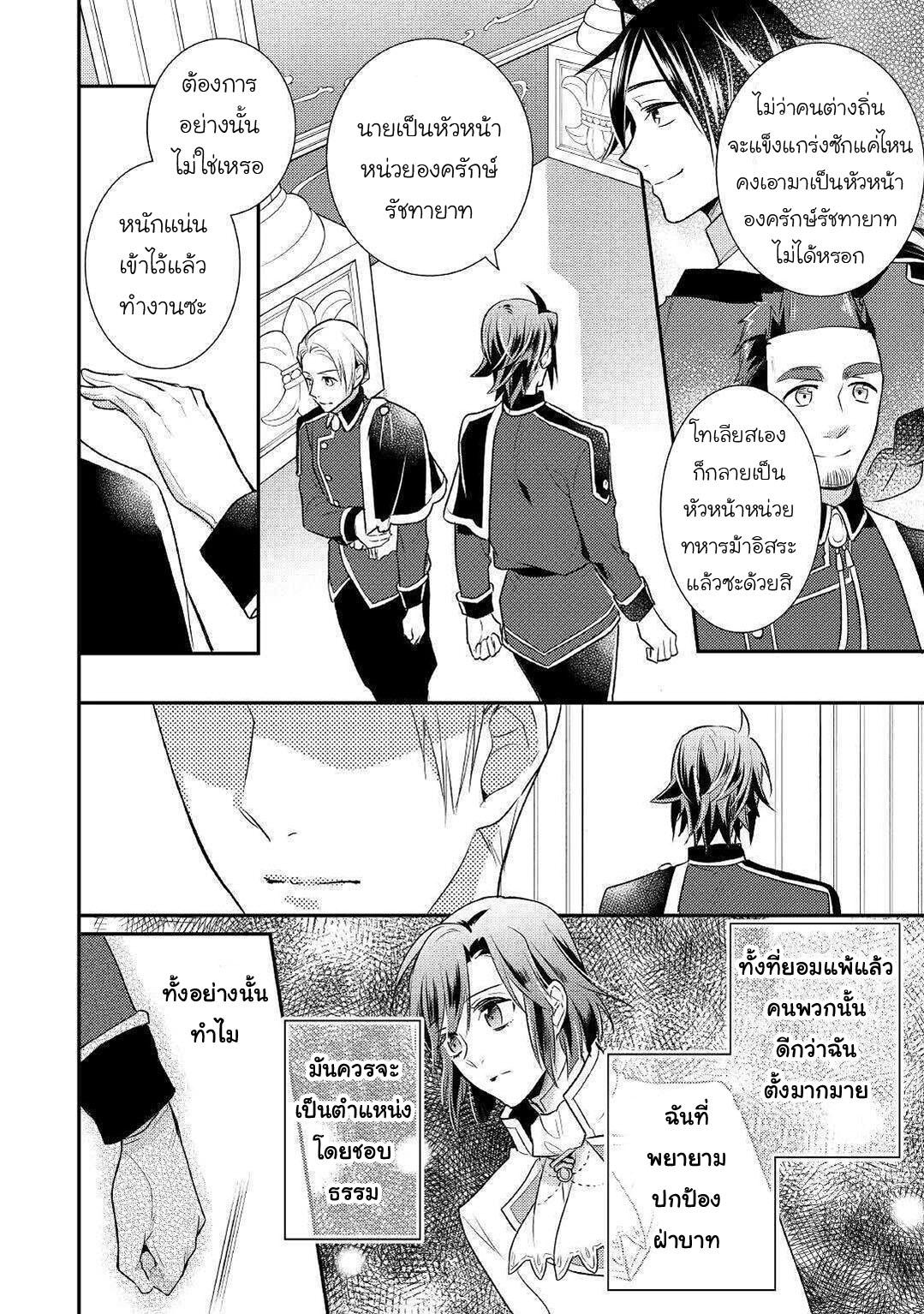 อ่านการ์ตูน Daites Ryou Koubouki ตอนที่ 27 หน้าที่ 24