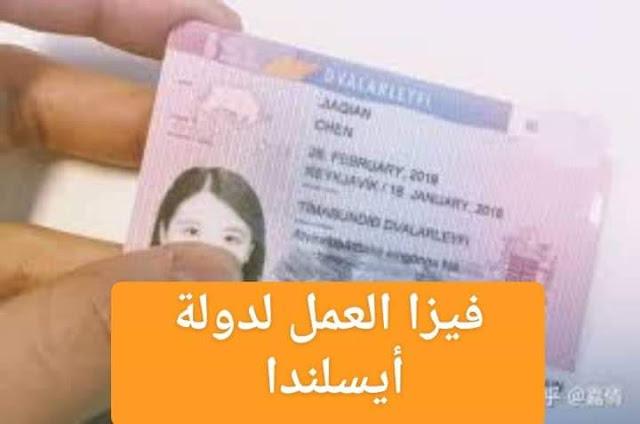 تأشيرة العمل الايسلندية