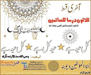 کل عید ہے ۔۔۔۔۔  عیدکل ہے۔ Kal Eid hai, Eid kal hai