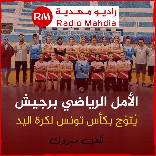 سيدات الأمل الرياضي برجيش يتوجن بكأس تونس لكرة اليد