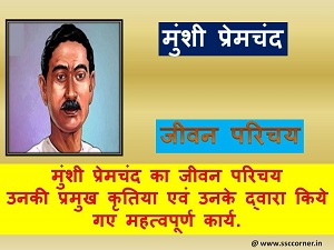 मुंशी प्रेमचंद का जीवन परिचय , Munshi Premchand Biography In Hindi -