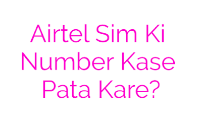 Airtel Sim Ki Number Kase Pata Kare