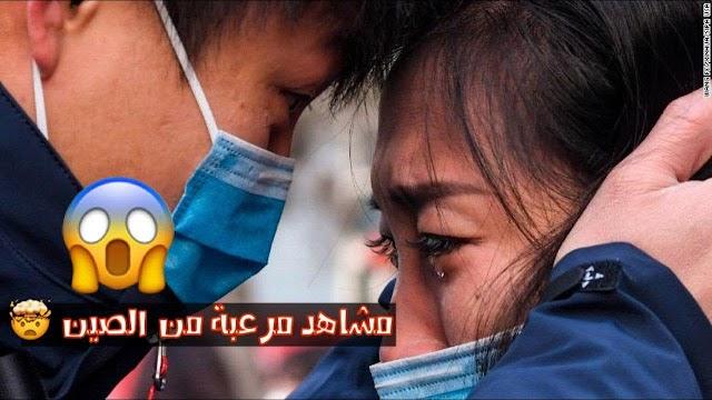 مشاهد مرعبة مسربة من الصين - الصينيون ينشرون المرض عمداً- فيروس كورونا