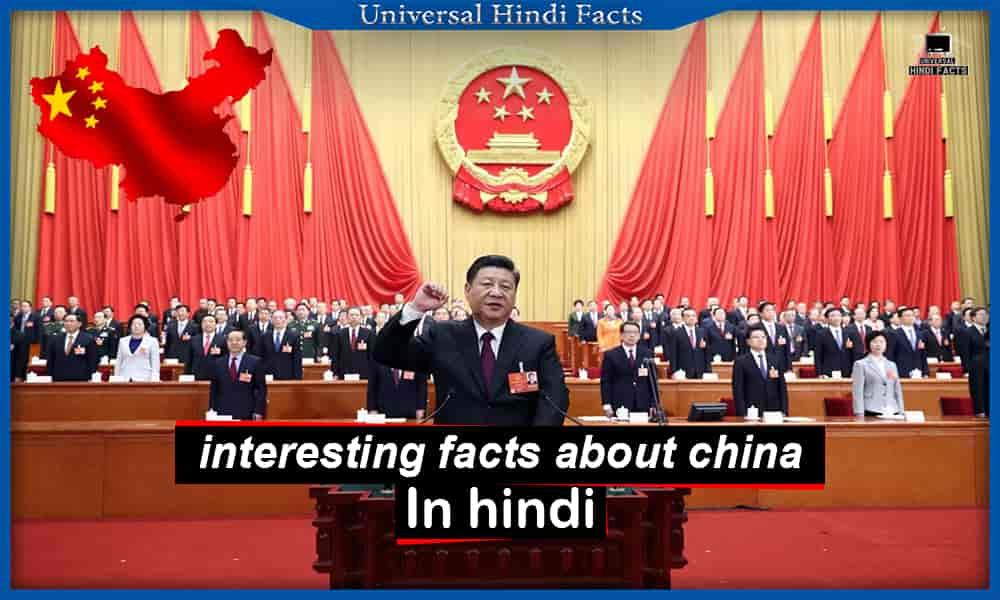 interesting facts about china,रोचक तथ्य,  facts about china, amazing facts about china, different facts about china, fun facts about china,universalhindifacts