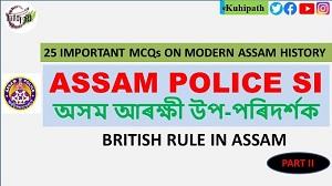IMP MCQ ON MODERN ASSAMESE HISTORY | BRITISH RULE IN ASSAM | PART-2 | Assam Police | Forest | DSE