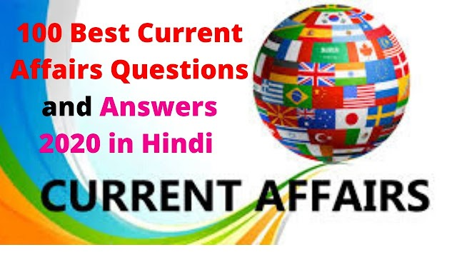 100 Best- current affairs questions and answers 2020 in hindi pdf