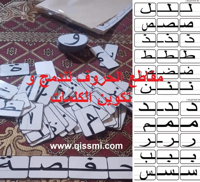 مقاطع الحروف للدمج و تكوين الكلمات مطبوعة على ورق مقوى