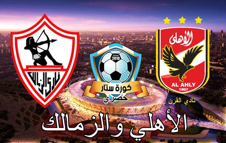 الأهلي المصري بطلاً للسوبر