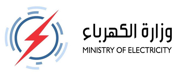 وزارة الكهرباء مخاطبات عليا لتأمين المستحقات المالية لأصحاب العقود والأجور اليومية؟