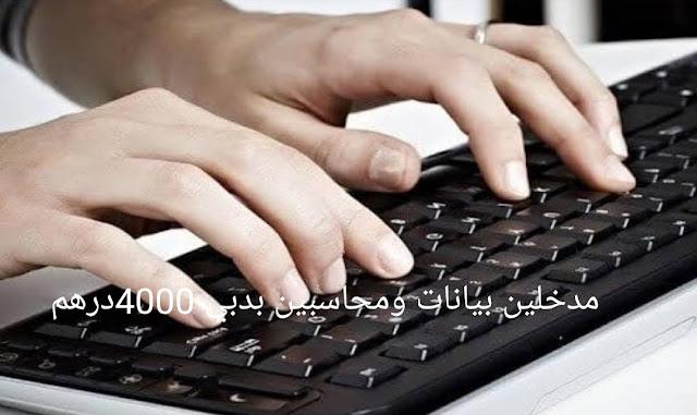 مدخلين بيانات رواتب ل4000درهم+حوافز
