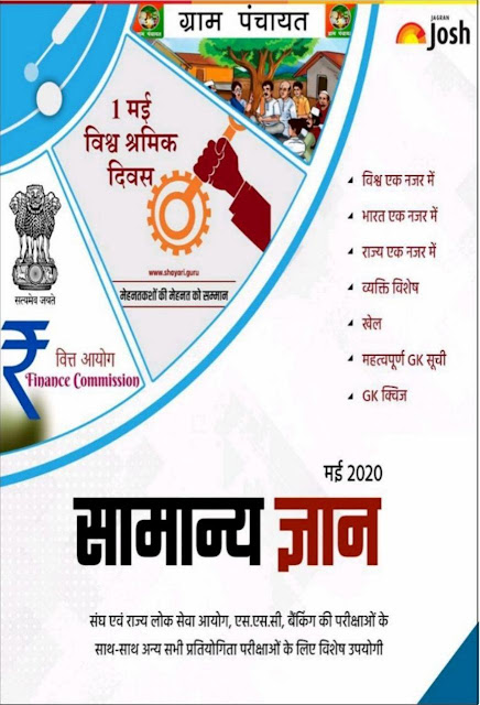 General Knowledge (May 2020) : for all Competitive Exams Hindi PDF Book