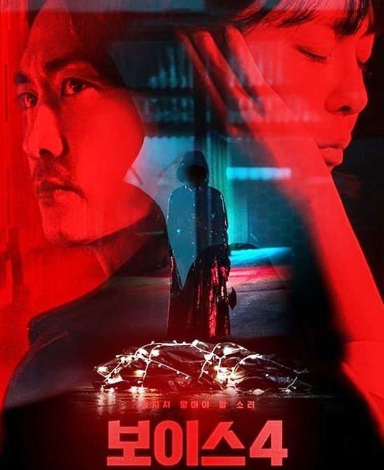 Nonton Drama Korea Voice Season 4 Episode 2 Subtitle Indonesia