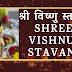 श्री विष्णु स्तवन | Shree Vishnu Stavan |