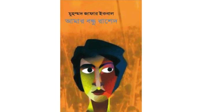 Amar Bondhu Rashed pdf
