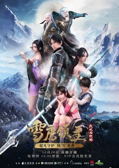 Xem Phim Tuyết Ưng Lĩnh Chủ - Xue Ying Ling Zhu