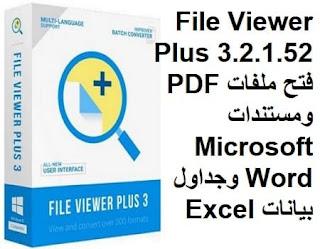 File Viewer Plus 3.2.1.52 فتح ملفات PDF ومستندات Microsoft Word وجداول بيانات Excel
