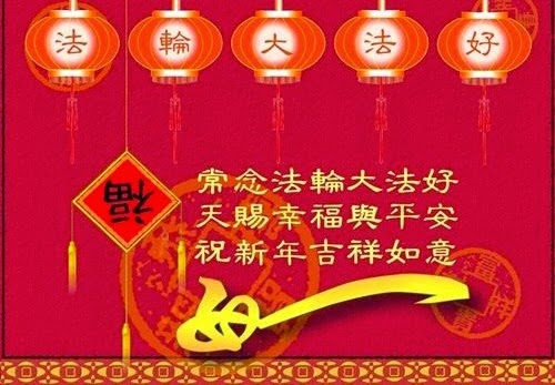 Chinese New Year 2016 Greetings Images for Whatsapp 3D