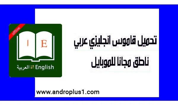قاموس انجليزي الى عربي