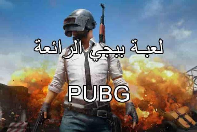 لعبة PUBG ببجي موبايل مع رابط التحميل للموبايل والكمبيوتر