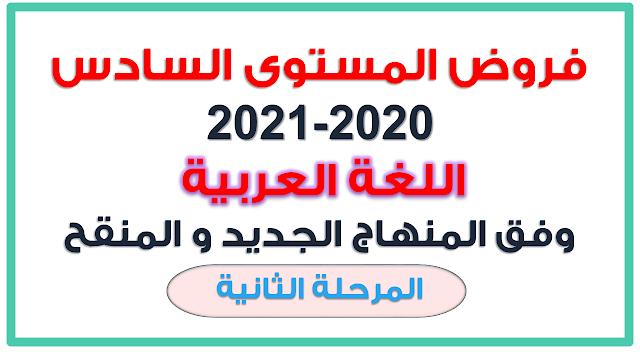 فروض المستوى السادس 2020-2021 :  اللغة العربية وفق المنهاج الجديد و المنقح