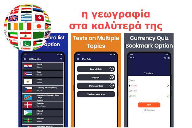 Δωρεάν εφαρμογή για να μάθεις Γεωγραφία