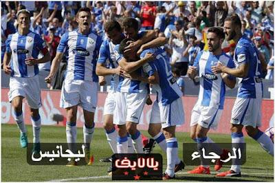 مشاهدة مباراة الرجاء وليجانيس اليوم بث مباشر فى مباراة ودية