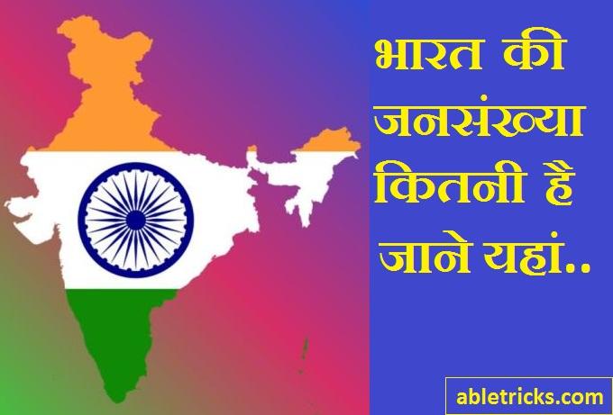Bharat Ki Jansankhya - What is the population of I...